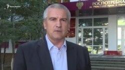 Аксенов: «Здоровью и жизни граждан угрозы нет» (видео)