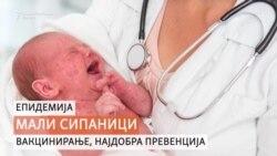 Со наредби против малите сипаници