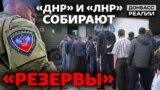 Як «ДНР» і «ЛНР» поповнюють лави бойовиків?