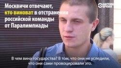 """""""Простым людям не стоит лезть в политику"""" – москвичи об отстранении паралимпийцев от соревнований в Рио"""