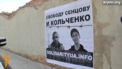 """""""Свободу Сенцову и Кольченко!"""""""