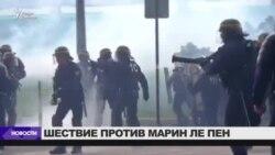 Марш против Ле Пен перерос в беспорядки