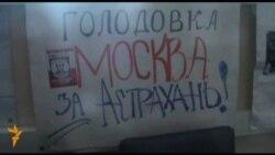 Москва голодает за Астрахань