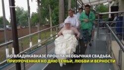 В Осетии справили свадьбу в доме престарелых