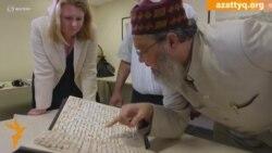 Древний манускрипт, похожий на Коран