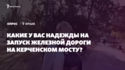 «Мертвый сезон пойдет на убыль»: чего крымчане ожидают от железной дороги на Керченском мосту? (видео)