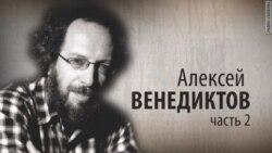 Культ Личности. Алексей Венедиктов. Часть вторая. Анонс