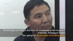 Алматыдагы сот: аткезчилик иши