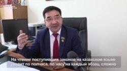 Депутат: поступившие на казахском законопроекты сложно понять