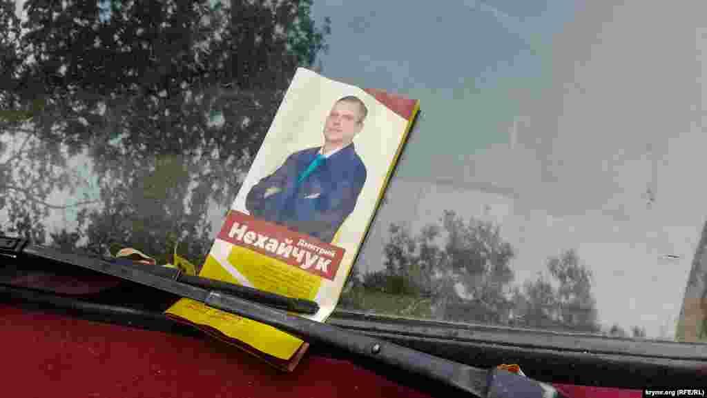 Представника «Справедливой России» «прикріпили» до лобового скла ВАЗівської «дев'ятки» у дворі одного зі спальних районів міста