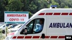 Ambulanca për pacientët me koronavirus në Shkup