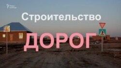 Дороги в Казахстане: кардинальный подход