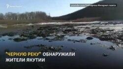Чистейшая река Якутии превратилась в мазутное болото