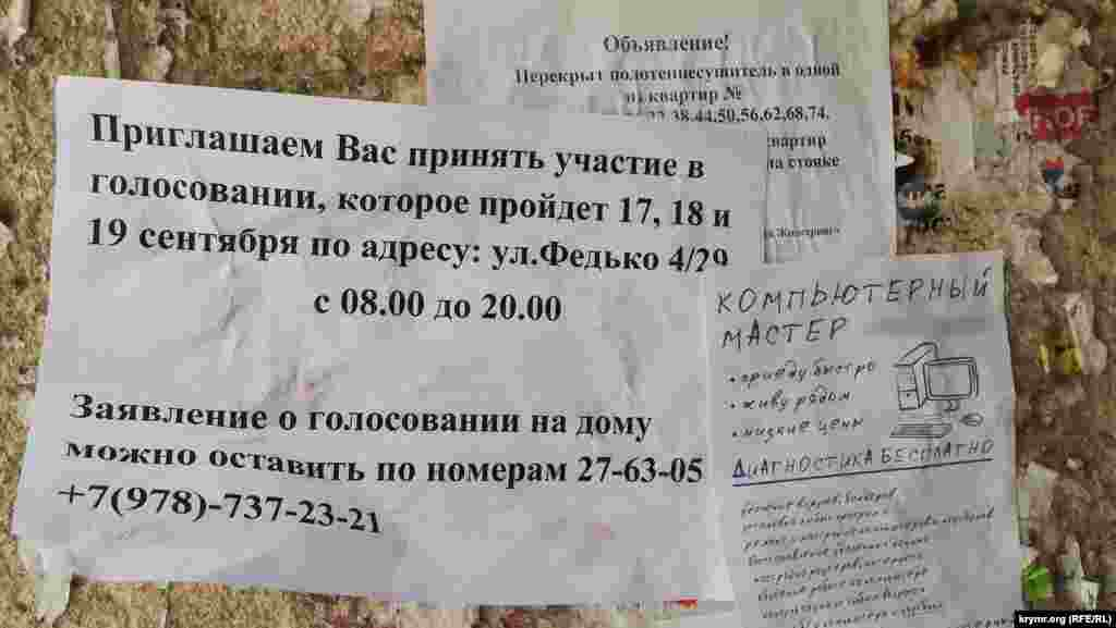 Всюди розклеєні запрошення на російські вибори з адресами закріплених виборчих дільниць