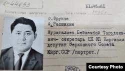 Бейшенбай Тоголокович Мураталиев. 1965.