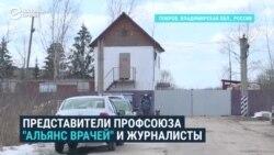 Задержания журналистов и медиков в Покрове: как это было