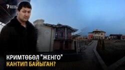 """Кыргызстан   Жаңылыктар (17.02.2021) """"Бүгүн Азаттыкта"""""""