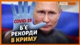 Pfizer, AstraZeneca, Moderna – як Україна вакцинує кримчан? (відео)