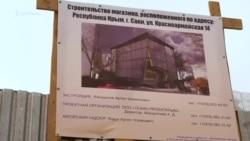 «Такого бардака еще не было»: скандальная стройка в Саках (видео)