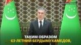 Президент Бердымухамедов ещё раз нарушил Конституцию Туркменистана