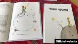"""Архивное фото. Книга """"Маленький принц"""" на удмуртском языке."""