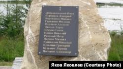 Мемориальный камень в Березово.