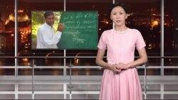 """Новости радио """"Азаттык"""", 10 сентября"""