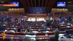 Հայաստանի պատվիրակները ԵԽԽՎ-ում քննադատել են ԵԽԽՎ նախագահին