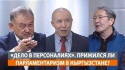 Перекресток: «Дело в персоналиях». Прижился ли парламентаризм в Кыргызстане?