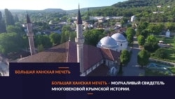 Большая Ханская мечеть | Tugra (видео)