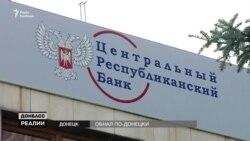Куди несуть гроші жителі Донецька і Луганська?