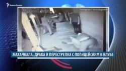 Видеоновости Кавказа 2 сентября