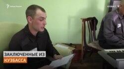 Кемеровские заключенные записывают аудиосказки для своих детей