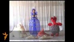 Колго жасалган куурчактар
