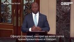 Конгрессмен-афроамериканец рассказывает, как охрана не пускала его в Сенат США