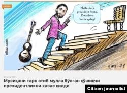 Элтуз нашридаги карикатура