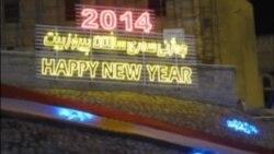 أربيل: استعدادات لاستقبال العام الجديد
