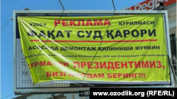 Шу ой бошида баъзи реклама агентликлари баннерлар олиб ташланишига норозилик сифатида Тошкент кўчаларида акция уюштирди.