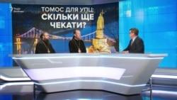 Томос для УПЦ: сколько еще ждать? (видео)