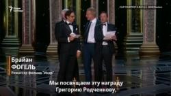 """""""Мы посвящаем эту награду Григорию Родченкову"""""""