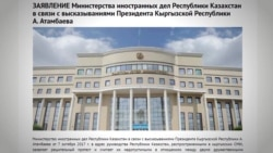 """Казахстан отвечает Атамбаеву, который """"наехал"""" на Казахстан и Назарбаева"""