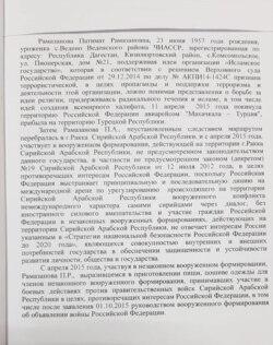 Обвинительное заключение из дела Патимат Рамазановой