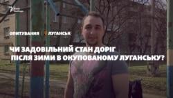 Чи задовільний стан доріг після зими в окупованому Луганську? | Опитування (відео)