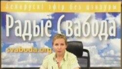 Свабода на Белсаце, 23 траўня 2009. Частка 3
