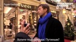 Как пахнет Путин? Москвичи оценивают духи в честь президента