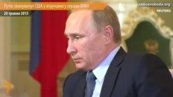 Путін звинувачує США у втручанні у справи ФІФА
