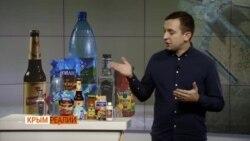 Откуда украинские товары в Крыму? (видео)