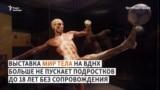 «Мир тела» доктора Гюнтера фон Хагенса