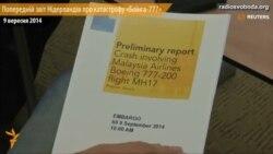 Попередній звіт Нідерландів про катастрофу «Боїнга-777»