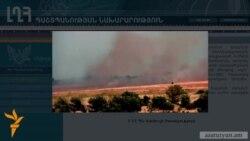 Ղարաբաղի գյուղատնտեսությունը վնասներ է կրել Աղդամի ուղղությամբ բռնկված հրդեհներից